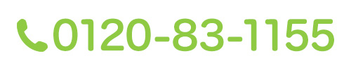 0120-83-1155