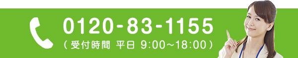 0120-83-1155(受付時間 平日9:00~10:00)