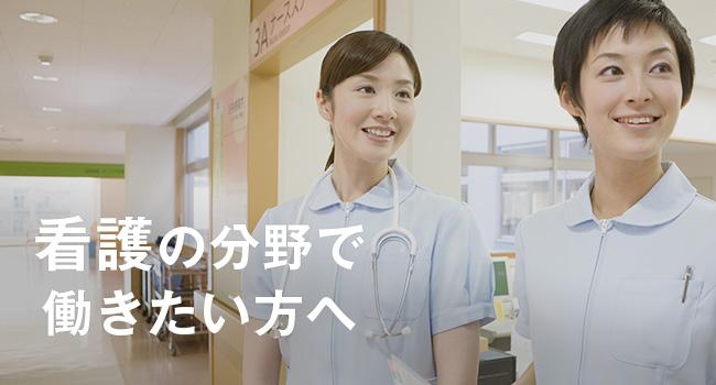 看護の分野で働きたい方へスマイルSUPPORT看護