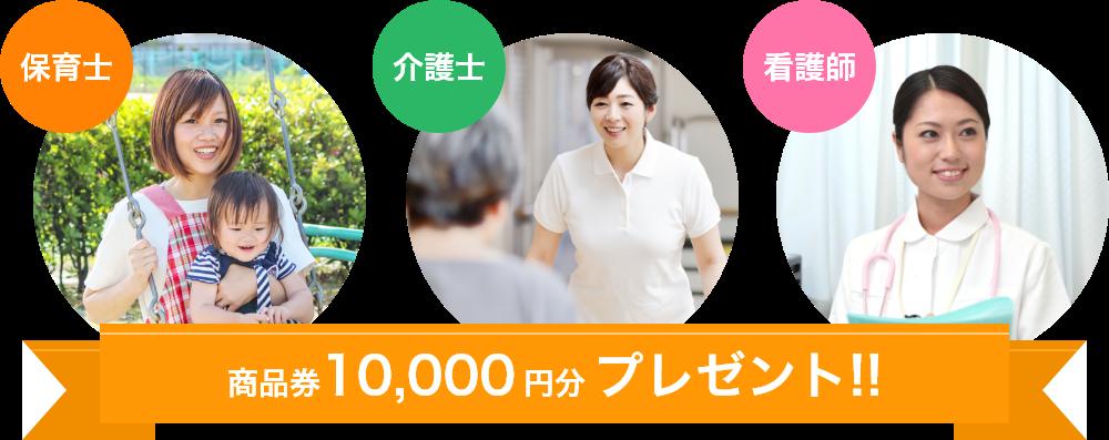 商品券10,000円分プレゼント