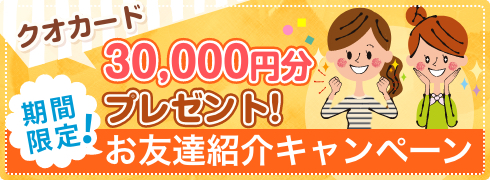 お友達紹介キャンペーン。商品券30,000円分プレゼント!