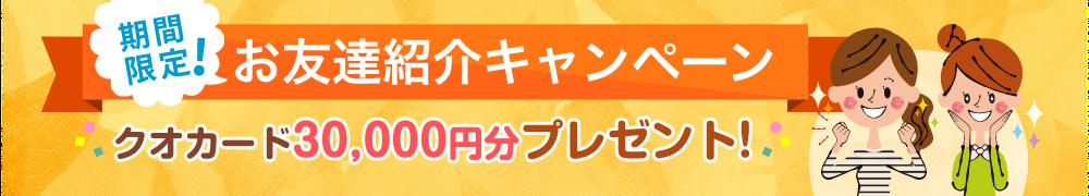 商品券30,000円プレゼント!お友達紹介キャンペーン