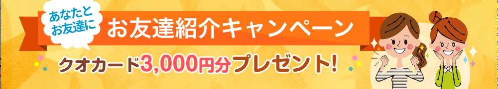 商品券3,000円プレゼント!お友達紹介キャンペーン